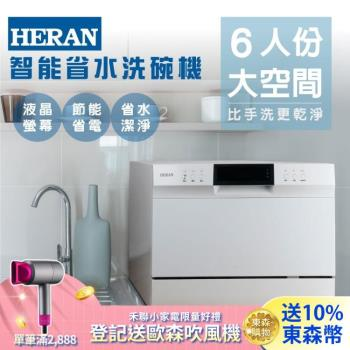 HERAN禾聯 6人份電子式洗碗機HDW-06M1D+HDP-01D1(洗碗粉)