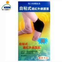 【Fe Li 飛力醫療】自黏式痠痛護踝(含遠紅外線)