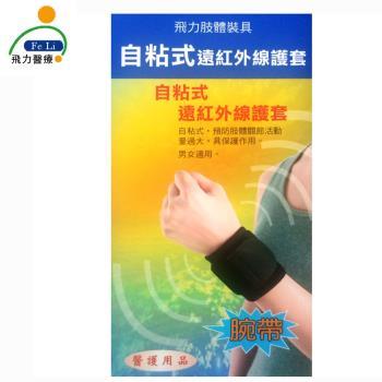 【Fe Li 飛力醫療】自黏式痠痛護腕帶(含遠紅外線)