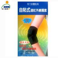 【Fe Li 飛力醫療】自黏式痠痛護肘(含遠紅外線)