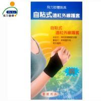 【Fe Li 飛力醫療】自黏式痠痛護腕(含遠紅外線)