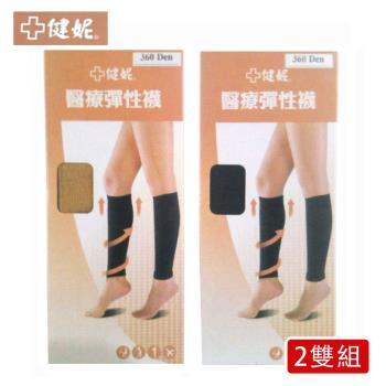 【健妮】醫療彈性束小腿襪-靜脈曲張襪(兩雙組)