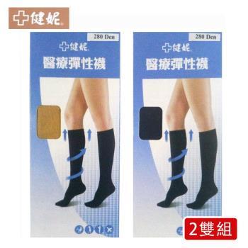 【健妮】醫療彈性中統襪-靜脈曲張襪(兩雙組)