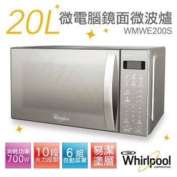 夜-Whirlpool惠而浦 20L微電腦鏡面微波爐 WMWE200S