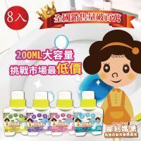 犀利媽咪 升級版馬桶芳香自動清潔劑200mlx8瓶