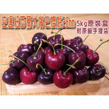 坤田水果 紐西蘭空運大嘴巴櫻桃28mm原箱裝+原裝袋(1箱)單箱5公斤