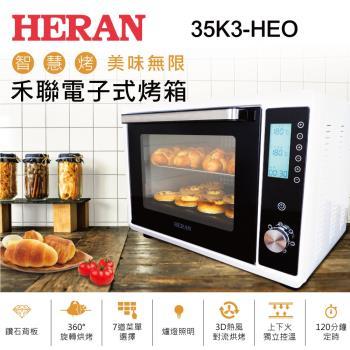 HERAN禾聯 35公升電子式烤箱35K3-HEO