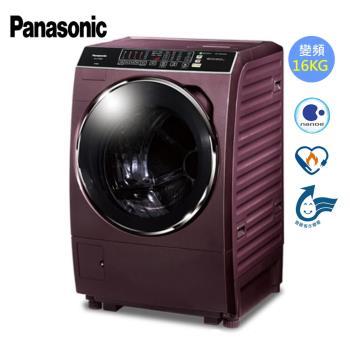 [送好禮]Panasonic國際牌16kg變頻滾筒洗衣機NA-V178DDH-V(庫)