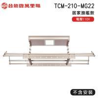 台熱牌 TEW 萬里晴電動遙控升降曬衣機/架(TCM-210-MG22/居家旗艦款)(DIY自行組裝)(110V)