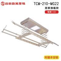 台熱牌 TEW 萬里晴電動遙控升降曬衣機/架(TCM-210-MG22/居家旗艦款)(附基本安裝)(110V)
