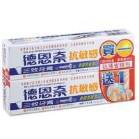 德恩奈抗敏感三效牙膏130gx6條 加贈6條(共計12條)