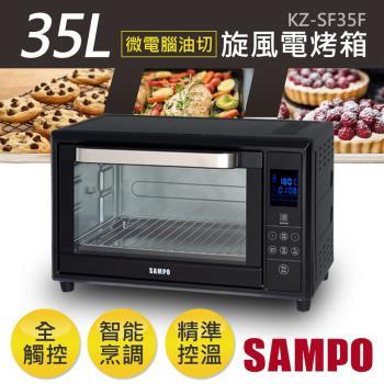 SAMPO聲寶 35L微電腦油切旋風電烤箱 KZ-SF35F