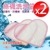 金德恩 絲襪專用心型洗衣袋29x24cm x2件x2組