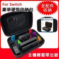 【Switch】主機配件專用 豪華硬殼收納包