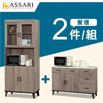 ASSARI-麥汀娜2.7尺餐櫃二件組(全組+4尺下座)