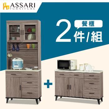 ASSARI-麥汀娜仿石面2.7尺餐櫃二件組(全組+4尺下座)