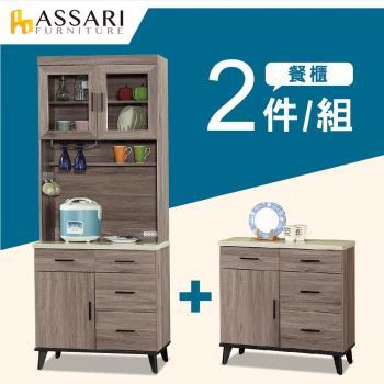 ASSARI-麥汀娜仿石面2.7尺餐櫃二件組(全組+2.7尺下座)