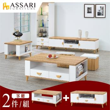 ASSARI-席那客廳二件組(大茶几含收納椅+4尺電視櫃)