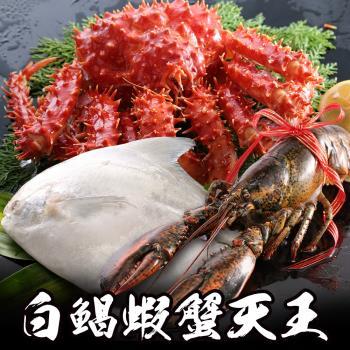 海鮮王年菜套餐 白鯧蝦蟹天王 海鮮年菜組(白鯧*1+帝王蟹*1+波龍*1)