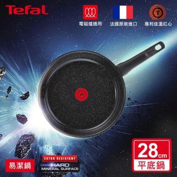 Tefal法國特福 行星系列28CM陶瓷平底鍋 (電磁爐適用)