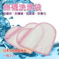金德恩 絲襪專用心型洗衣袋29x24cmx2件