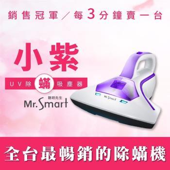 Mr.Smart 小紫 UV除蟎吸塵器 殺菌除蟎SVC-204庫