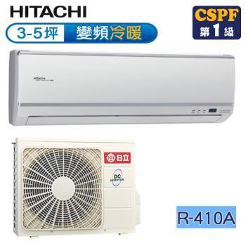 日立HITACHI 3-5坪變頻冷暖旗艦H系列分離式冷氣RAS-28HK1/RAC-28HK1