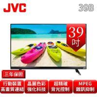 JVC 39吋 HD液晶顯示器(39B)