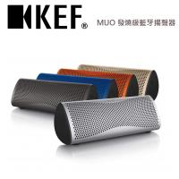 英國 KEF MUO 藍芽無線喇叭 可攜式 6種顏色 公司貨