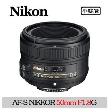 Nikon AF-S NIKKOR 50mm F/1.8G 平行輸入-彩盒 一年保固
