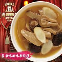 [老爸ㄟ廚房] 薑母鴨風味杏鮑菇 20包組(300g/包)