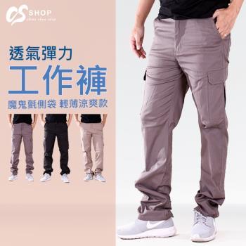 CS衣舖 美式風格 高彈力 超透氣 多口袋 休閒長褲 工作褲