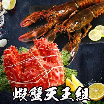 海鮮王 蝦蟹天王大雙拼2套組(帝王蟹1.2-1.4KG*2+波士頓龍蝦500G*2)