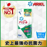 【日本NO.1 Ariel】超濃縮史上最強抗菌洗衣精補充包720g(室內晾衣款)