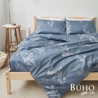BUHO 6x7尺標準雙人精梳純棉被套(花蔭淨境)