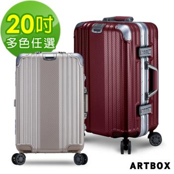 ARTBOX 法式圓舞曲 20吋編織格紋海關鎖鋁框行李箱(多色任選)