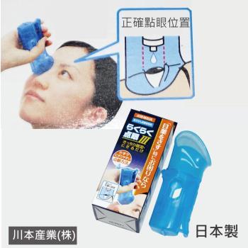 感恩使者 輕鬆點眼器Ⅲ M0500 點眼藥水輔助器-日本製
