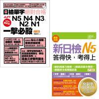 最新版日檢單字N5、N4、N3、N2、N1絕對合格一擊必殺!(附1MP3)+新日檢N5答得快,考得上:快狠準進化增訂版(1書+1MP3)