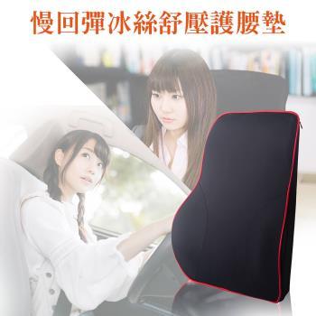 [OMyCar] 慢回彈冰絲(舒壓護腰墊)可拆洗 太空記憶棉枕 透氣舒適