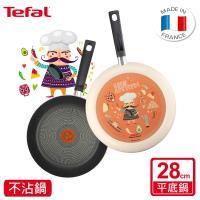 Tefal法國特福 小廚師彩繪系列28CM不沾平底鍋-墨西哥風情