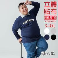 男人幫-男人幫大尺碼T5688*台灣製造字母美式貼布立體圖案純棉長袖T恤男生大尺碼男裝