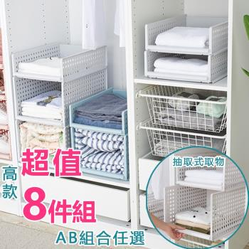 居家嚴選 日式可疊加抽取式高款收納箱8件組(A/B兩款任選)