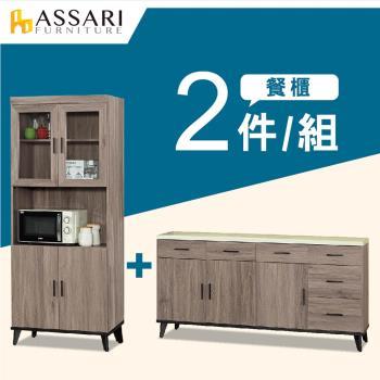 ASSARI-古橡木2.7尺推門餐櫃二件組(全組+5尺下座)