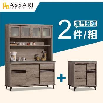 ASSARI-古橡木5.3尺推門餐櫃二件組(全組+2.7尺下座)