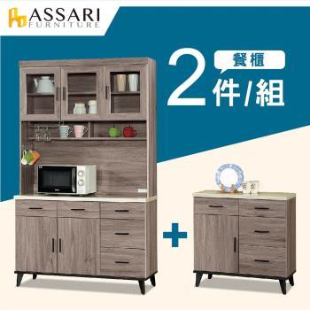 ASSARI-麥汀娜4尺仿石面餐櫃二件組(全組+2.7尺下座)