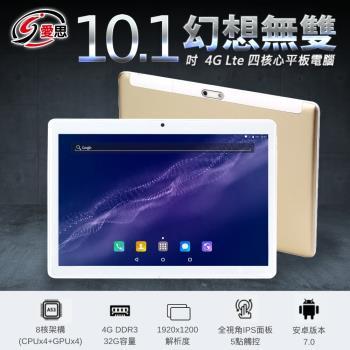 IS愛思 幻想無雙 香檳金 10.1吋四核心4G LTE通話平板電腦(4G/32GB)