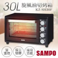 SAMPO聲寶 30L雙溫控旋風油切烤箱 KZ-SH30F
