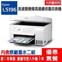 《活動登入可享第3年保固》EPSON L5196 雙網四合一連續供墨印表機 + 一組墨水(共兩組)