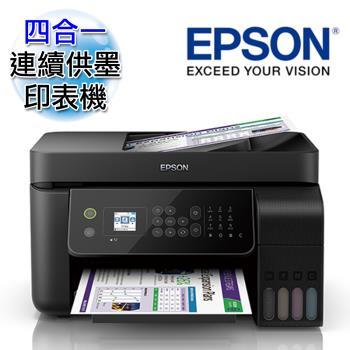 EPSON L5190 雙網四合一連續供墨印表機
