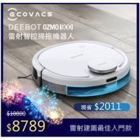 【結帳驚喜價】ECOVACS 科沃斯  DEBBOT OZMO 900 掃地吸地拖地機器人年度旗艦款